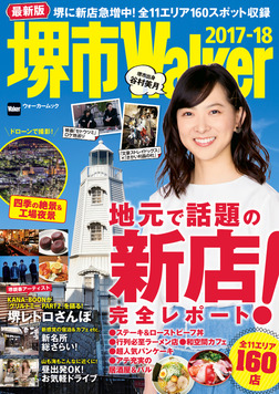 堺市Walker 2017-18-電子書籍