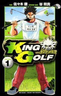KING GOLF(1)【期間限定 無料お試し版】