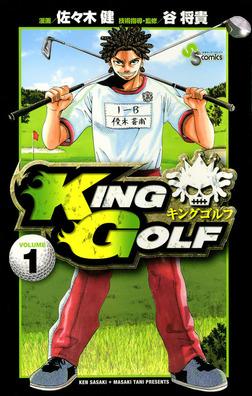 KING GOLF(1)【期間限定 無料お試し版】-電子書籍