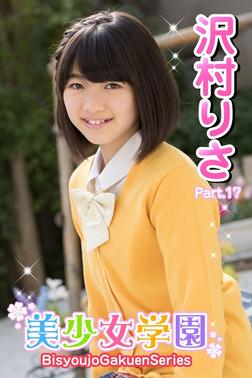 美少女学園 沢村りさ Part.17-電子書籍