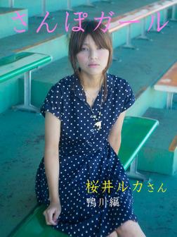 さんぽガール 桜井ルカさん 鴨川編-電子書籍