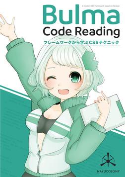Bulma Code Reading フレームワークから学ぶCSSテクニック-電子書籍