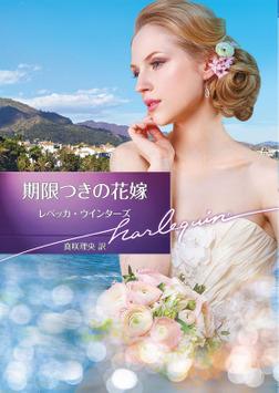期限つきの花嫁【ハーレクイン文庫版】-電子書籍