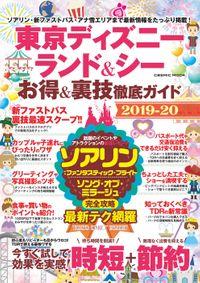 東京ディズニーランド&シー お得&裏技徹底ガイド2019-20