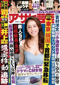 週刊アサヒ芸能 2020年07月02日号-電子書籍