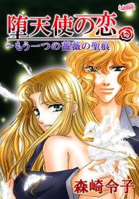 堕天使の恋 1巻