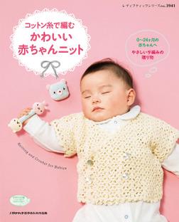 コットン糸で編むかわいい赤ちゃんニット-電子書籍