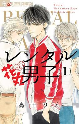 レンタル花丸男子(1)-電子書籍