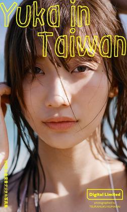 WPB 小倉優香デジタル写真集 Yuka in Taiwan-電子書籍