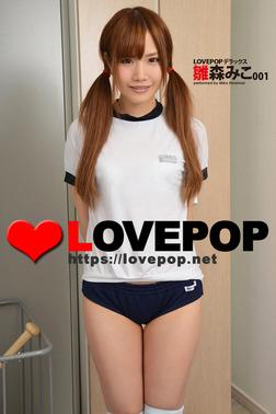 LOVEPOP デラックス 雛森みこ 001-電子書籍