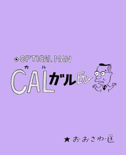 CALガル氏-電子書籍