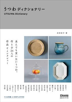 FIGARO BOOKS うつわディクショナリー-電子書籍