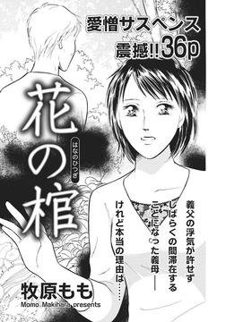 ガチンコ!!嫁姑大戦争~花の棺~-電子書籍