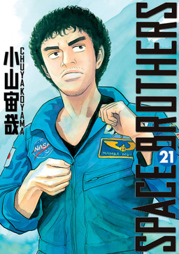 Space Brothers 21