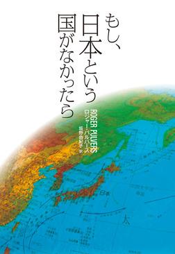 もし、日本という国がなかったら-電子書籍