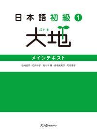 日本語初級1大地 メインテキスト