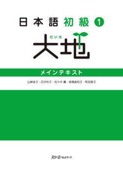 日本語初級1大地 メインテキスト-電子書籍