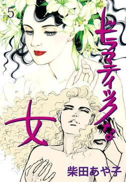 ドラマティックな女 5 硝子の花-電子書籍