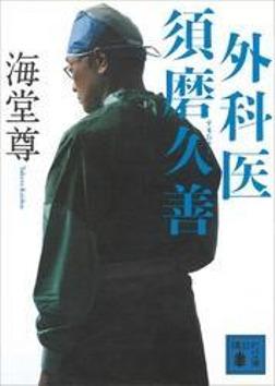 外科医 須磨久善-電子書籍