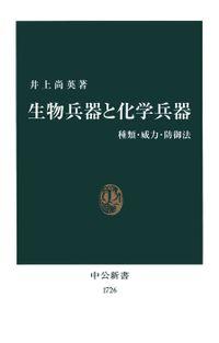 生物兵器と化学兵器 種類・威力・防御法(中公新書)