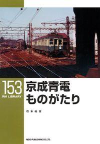 京成青電ものがたり(RM LIBRARY)