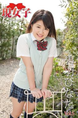 碧羽ひなた 現女子 Vol.5-電子書籍