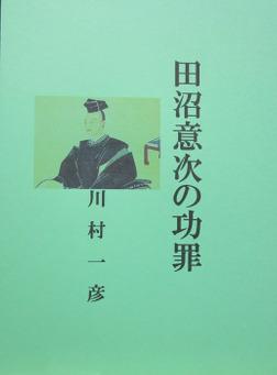 田沼意次の功罪-電子書籍