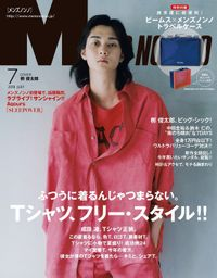 MEN'S NON-NO 2018年7月号