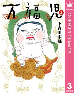 万福児 3-電子書籍