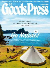 GoodsPress2019年5月号