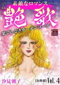 艶歌 果てしなきカーテンコール【合冊版】Vol.4