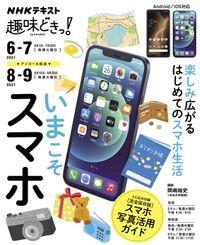 NHK 趣味どきっ!(火曜) いまこそスマホ2021年6月~7月/アンコール放送8月~9月