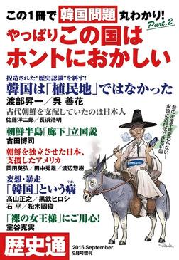 歴史通2015年9月号増刊 この1冊で韓国問題丸わかり! Part.2-電子書籍