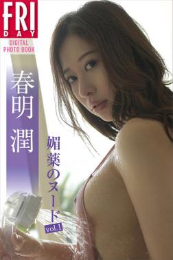春明潤 媚薬のヌードvol.1 FRIDAYデジタル写真集-電子書籍