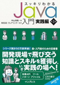 スッキリわかるJava入門 実践編 第3版-電子書籍