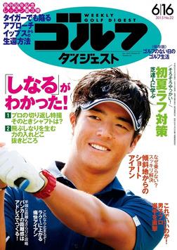 週刊ゴルフダイジェスト 2015/6/16号-電子書籍