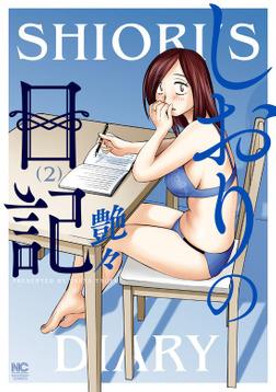 しおりの日記 2-電子書籍