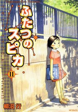 ふたつのスピカ 11-電子書籍