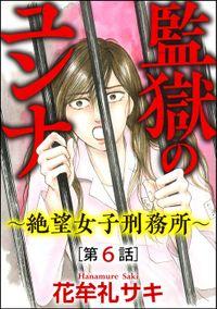 監獄のユンナ~絶望女子刑務所~(分冊版) 【第6話】