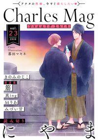 Charles Mag -えろイキ- vol.23(20)