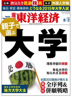 週刊東洋経済 2014年8月2日号-電子書籍
