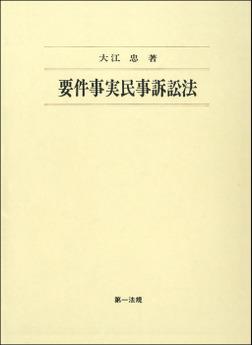 要件事実民事訴訟法-電子書籍