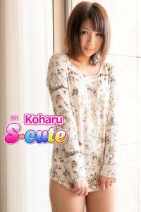 【S-cute】Koharu #1