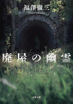 廃屋の幽霊<新装版>-電子書籍