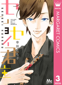 センセイ君主 3-電子書籍