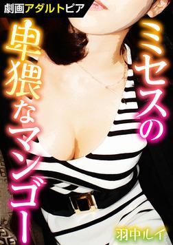 ミセスの卑猥なマンゴー-電子書籍