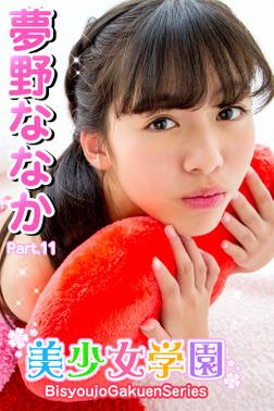 美少女学園 夢野ななか Part.11-電子書籍