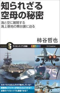 知られざる空母の秘密 海と空に展開する海上基地の舞台裏に迫る