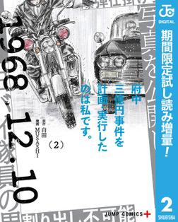 府中三億円事件を計画・実行したのは私です。【期間限定試し読み増量】 2-電子書籍
