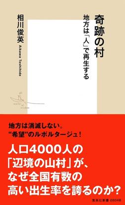 奇跡の村 地方は「人」で再生する-電子書籍